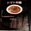 辛麺屋桝元周船寺店で美味しく汗だくになる