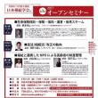 日本相続学会オープンセミナーのご案内