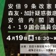 4.19国会前行動