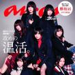 アンアン 2017年12月20日号 予約情報 表紙:欅坂46 攻めの温活。