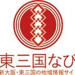 【aikoジャンキー向け保存版】東三国駅近辺のゆかりの地