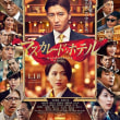 映画「マスカレード・ホテル」 日本語字幕上映のご案内