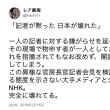 記者が黙った 日本が壊れた
