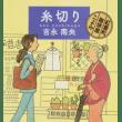 糸切り 紅雲町珈琲屋こよみ / 吉永南央