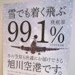 【気まぐれ写真館】 富良野→旭川