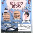 小林ワイン「ん・ダモシタン 初しぼりまつり」を開催します!~㈱NPK~