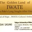 IWATE-Caltural Ambassador