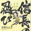 『信長の忍び』第12巻/重野なおき
