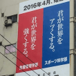 狛江市長、日大学長 不祥事辞任か?