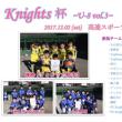 『knights 杯 2年クラスの部』