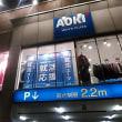 本日はAOKI昭和町駅前店へスヌーピーの粗品(スヌーピースライダーポーチ)を3つもらいに。長袖Tシャツ3枚合計で1587円お買い上げ。でも店員は外までお見送り。ヤマダ電機の店員は見習うべき。