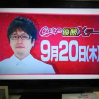 データマン優勝日予想★9/8