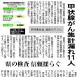 福島の甲状腺がん集計漏れ11人 検査の信頼性揺らぐ〜福島県の甲状腺がん209人へ