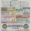 ふくろうはうす、桐生タイムスに『リフォーム相談室』で掲載!