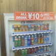 この自販機って松江にないですよね?
