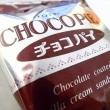 食べてホッとできる味わいのチョコレート半生ケーキ~