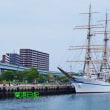 佐世保から横須賀へ ・ 帆船「日本丸」