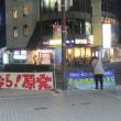 南茨木駅の朝立ちから、阪急茨木市駅のみんなで宣伝行動へ #ケチって火炎瓶のアベ