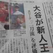 大リーグ・大谷はスゴイ!