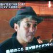 テレビ東京『Crossroad』」(8/22 土 22:30) で大谷秀政氏