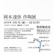 3月16日から恒枝陶芸で酒津焼作家・岡本達弥さんの作陶展を開催いたします。