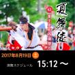 《 2017.8.15.tue 》
