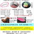 『グリーンマーケットすみだ』和菓子ワークショップ開催のお知らせ