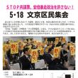 5.18文京区民集会への参加を呼びかけます