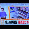 11/22 成人雑誌 ミニストップ