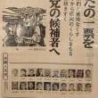 沖縄人民党と日本共産党の合流の経緯は?