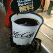本日まで午後3時から9時までマクドのコーヒーが無料ということでマクドナルド針中野店へ。