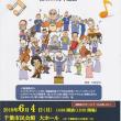 2018年6月4日(月)に千葉シニアアンサンブルの第5回定期演奏会が開催されます。