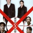 ヒットした中国版『容疑者Xの献身』にひと言