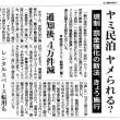 「民泊新法」施行でどうなるヤミ民泊?!世田谷区では届出がわずか51件!!