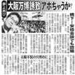 大阪は万博やカジノじゃなく減災に金使え!