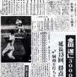 昭和35年の野球記事(1)
