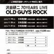 沢田研二 70YEARS LIVE『OLD GUYS ROCK』 (大阪城ホール)