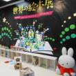 「第25回ボローニャ・ブックフェアいたばし 世界の絵本展」初日に行ってきました(2017.8.5)@成増アートギャラリー