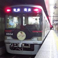 神鉄メモリアルトレイン2号1350系1360F♪♪