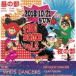 """10/16(日) KOHEY,MHDSの発表会""""THE BOMB"""" 応援きてね~~~!!!"""