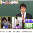 林修の今でしょ!講座|テレビ朝日 2017年10月31日