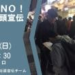 3000万人署名新宿街頭宣伝(11.17,11.26)