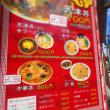 『蓬莱 並木通り店』で炒飯は縮尺不思議。