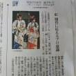 ★星組「ANOTHER WORLD」劇評@読売夕刊