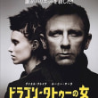 ドラゴン・タトゥーの女(The Girl with the Dragon Tattoo)