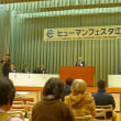 12月10日(日)ヒューマンフェスタ江田島ー講師 辻井いつ子氏