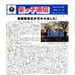学校報 【栄っ子通信 №18】を掲載しました。