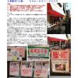 中華街の魅力 知っておいてもよいこと その5 「香港路」