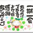 ブログ8周年の感謝♪