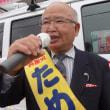 「野党は共闘せよ」大阪15区市民連合のみなさんの宣伝行動に参加しました